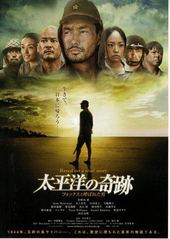 20110215-太平洋の奇跡_R