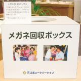 回収BOX_メガネ