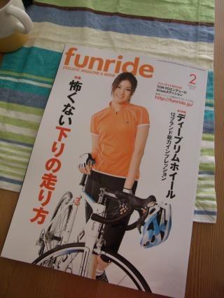 Funride2010.2月号