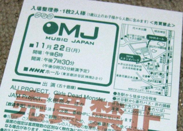 NHKMJANISON.jpg