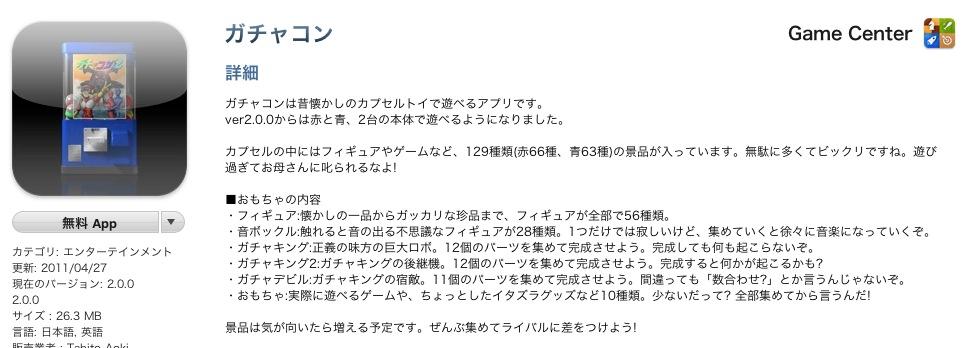 スクリーンショット(2011-04-28 11.28.27)