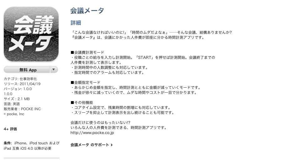 スクリーンショット(2011-04-27 18.25.26)