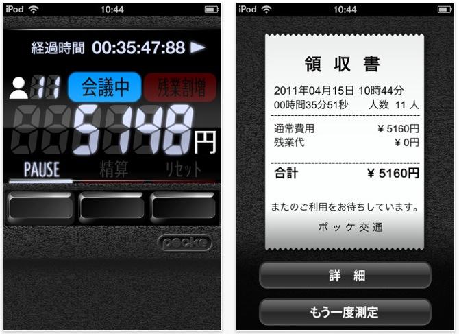 スクリーンショット(2011-04-27 18.25.35)