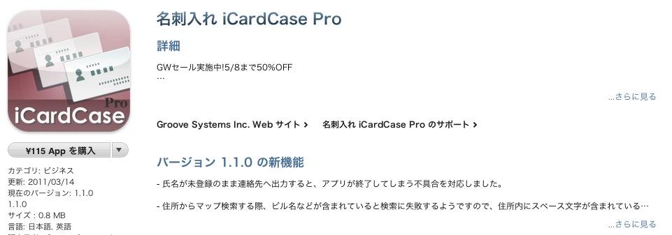 スクリーンショット(2011-05-02 14.30.58)