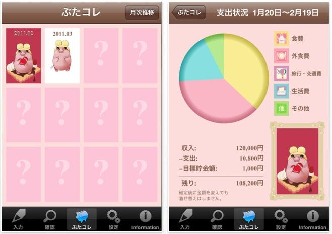 スクリーンショット(2011-05-05 10.50.30)