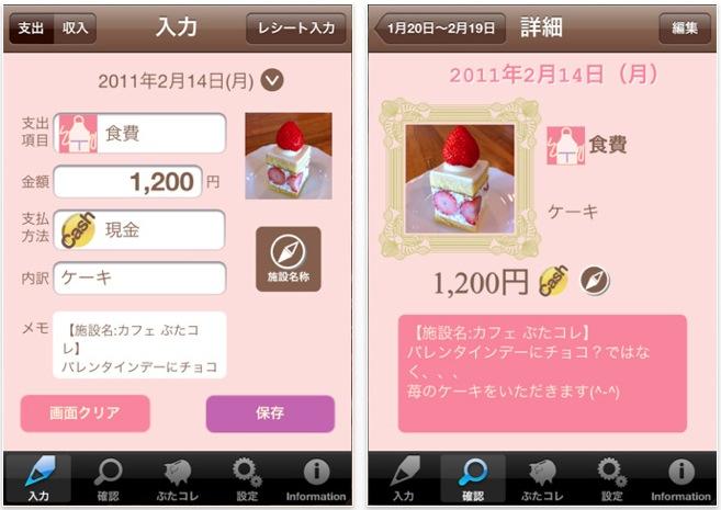 スクリーンショット(2011-05-05 10.50.15)