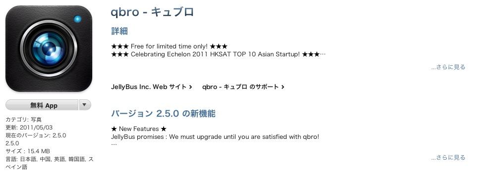 スクリーンショット(2011-05-08 18.55.28)