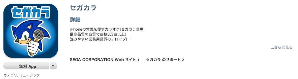 スクリーンショット(2011-05-10 11.33.13)