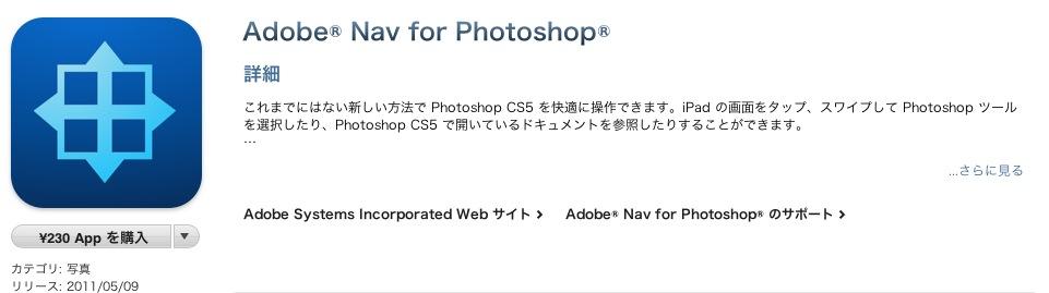 スクリーンショット(2011-05-11 12.35.27)