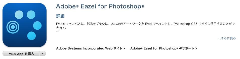 スクリーンショット(2011-05-11 12.36.25)