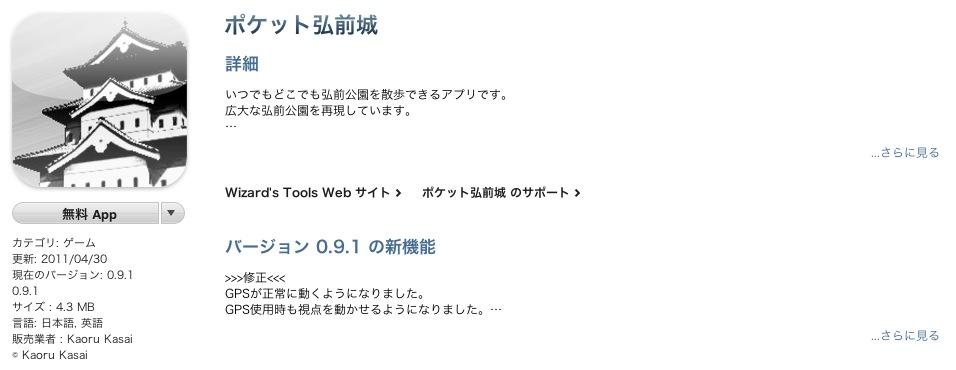 スクリーンショット(2011-05-15 18.25.46)