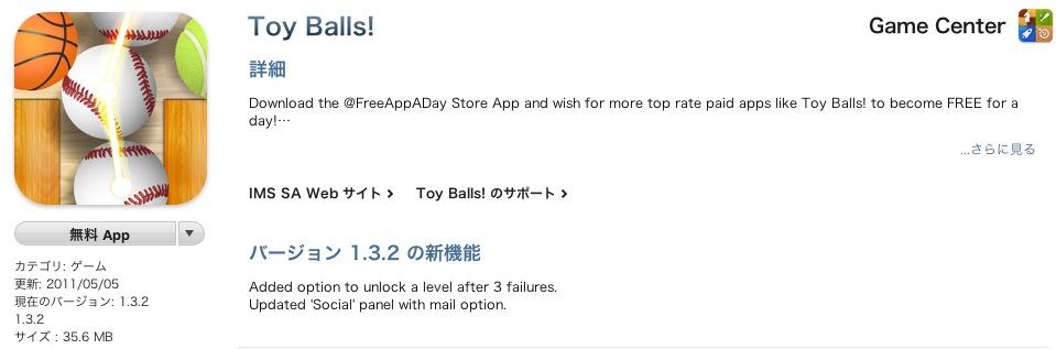 スクリーンショット(2011-05-18 12.48.44)
