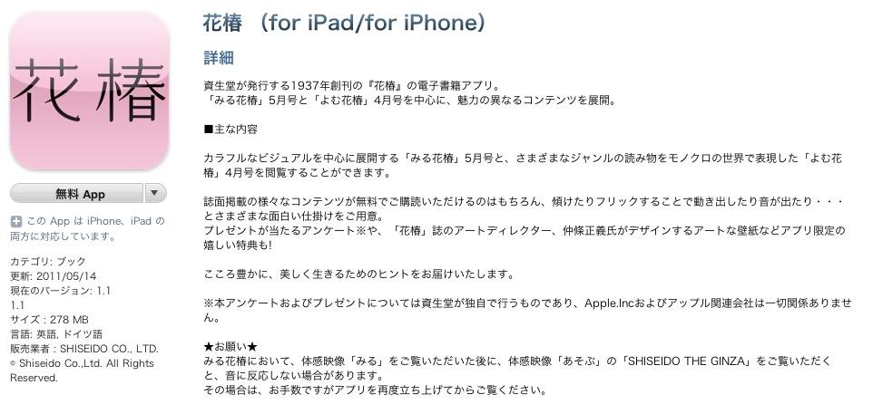 スクリーンショット(2011-05-20 12.44.25)