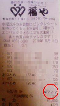 hukuya777.jpg