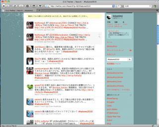 Twitterの駅伝用ハッシュタグ