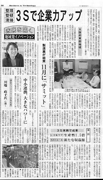 2011年6月1日日刊工業新聞