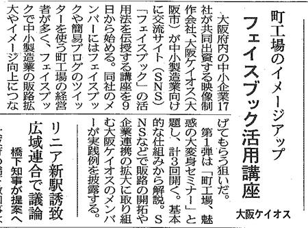 2011年6月9日日経新聞