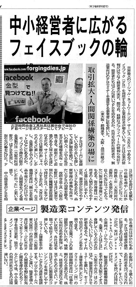 2011年6月28日日刊工業新聞