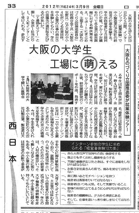2012年3月9日 日刊工業新聞