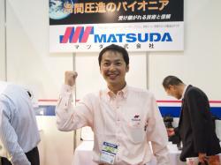 マツダ株式会社 松田さん