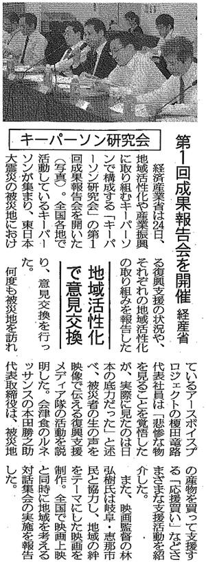 2011年10月25日の日刊工業新聞にキーパーソン会議について掲載