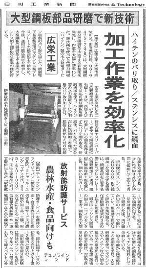2011年10月25日日刊工業新聞広栄工業(株)掲載