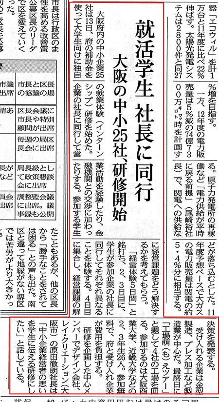 2012年3月14日の日経新聞