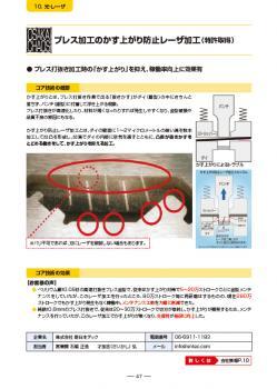 大阪ケイオスコア技術シート集