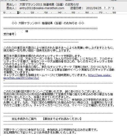 大阪マラソン当選結果