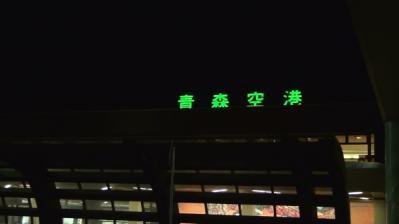 1年7か月ぶりの青森空港