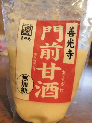 2010甘酒
