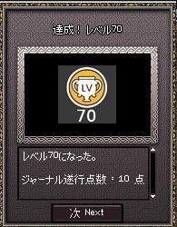 レベル70 ジャーナル