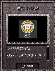 ジャーナル80