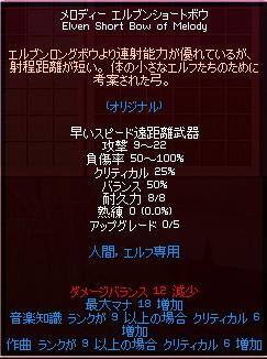 2010_10_31_007 メロディー