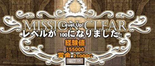 2010_11_03_001 レベル100