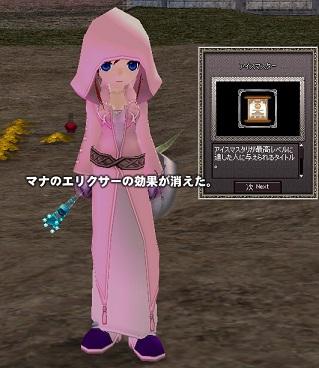 2010_11_13_003 アイスマスター