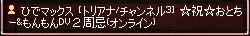 2010_11_24_001  ひでまからのメッセ