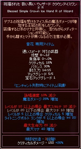 2011_02_07_001  ワンド