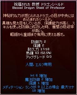 2011_02_07_002 ドラシ