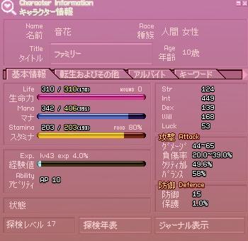 mabinogi_2010_05_16_005.jpg