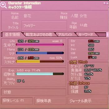 mabinogi_2010_07_03_002.jpg