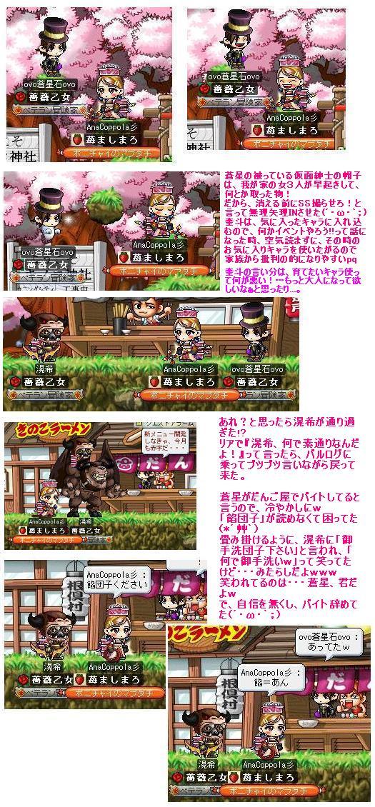 Maple_091129_020154 キノ神で