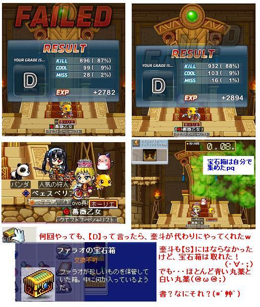 Maple_100129_234711 ファラオの宝石箱