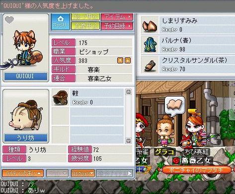 Maple_100228_005817 QUIsの人気上げw