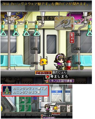 Maple_100429_145009 カニングシティ地下鉄