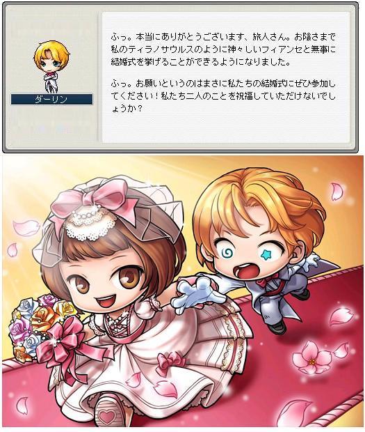 Maple_100429_172825 ダーリン&フィアンセの結婚式