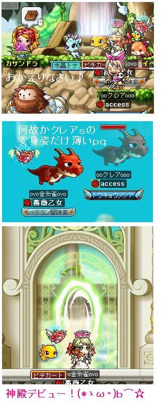 Maple_100531_000613 カナ神殿デビュー