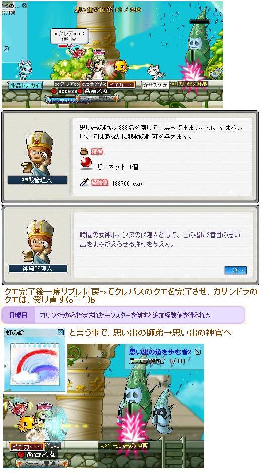 Maple_100531_001747 神殿クエ