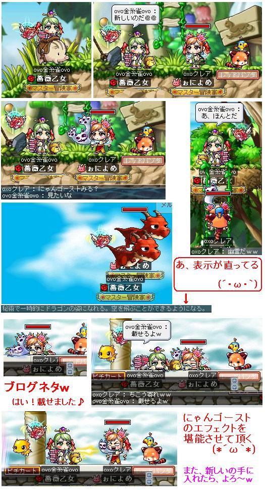 Maple_100729_085447 神殿へGO!