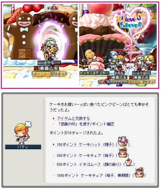Maple_101030_011852 ピンクビーンのお菓子の部屋?
